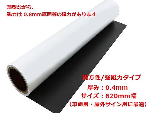 異方性/強磁力品   マグネットシート(表面 ツヤ無し)白色 0.4mm厚×620mm幅×1M(切売り)