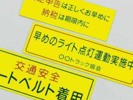 <製作事例>  マグネット・ステッカー(下地/黄色)