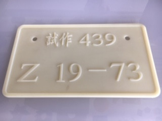 <製作事例>  プラスチック樹脂製品の成型加工