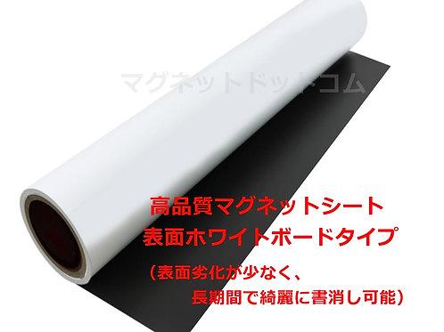 ホワイトボードタイプ マグネットシート 0.8mm厚×1020mm幅×1M(切売り)