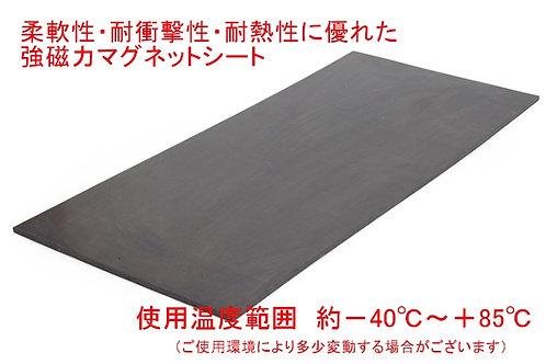 特殊マグネットシート「耐熱性/強磁力」 3.0mm厚 ×250mm×500mm