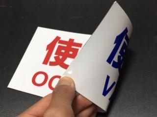 <製作事例>  両面磁力・両面印刷 マグネット式プレート