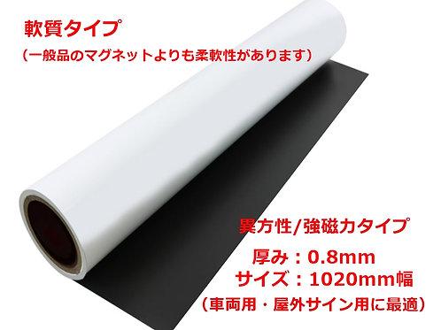 異方性/強磁力品   マグネットシート(表面 ツヤ無し)白色 0.8mm厚×1020mm幅×1M(切売り)