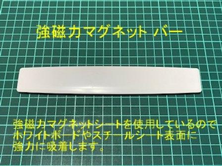 スチール紙  推奨マグネット バー(強磁力タイプ) 幅33mm×長さ200mm(白色)