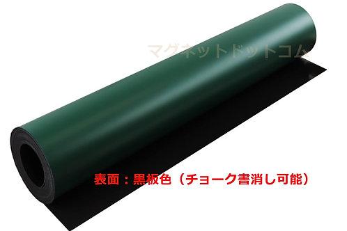 マグネットシート(表面 黒板色)0.8mm厚×920mm幅×10M(切売り)