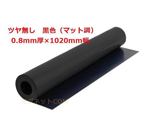 マグネットシート(表面 ツヤ無し)黒色 0.8mm厚×1020mm幅×1M(切売り)