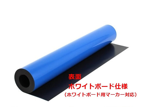 ホワイトボードタイプ マグネットシート 青色 0.8mm厚×1020mm幅×1M(切売り)
