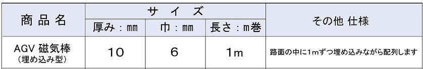 磁気棒 スペック表.jpg