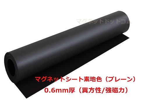 異方性/強磁力品 マグネットシート 素地色 0.6mm厚×520mm幅×1M(切売り)