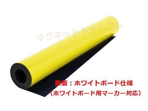 ホワイトボードタイプ マグネットシート 黄色 0.8mm厚×1020mm幅×1M(切売り)