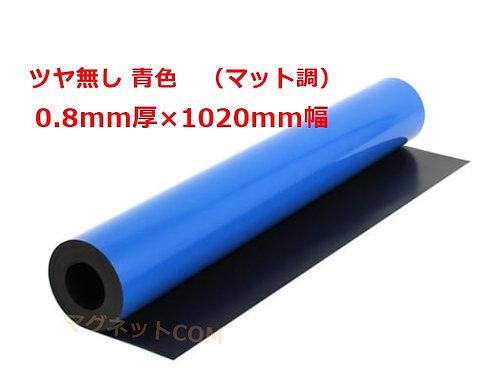 マグネットシート(表面 ツヤ無し)青色 0.8mm厚×1020mm幅×1M(切売り)