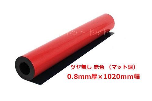 マグネットシート(表面 ツヤ無し)赤色 0.8mm厚×1020mm幅×1M(切売り)