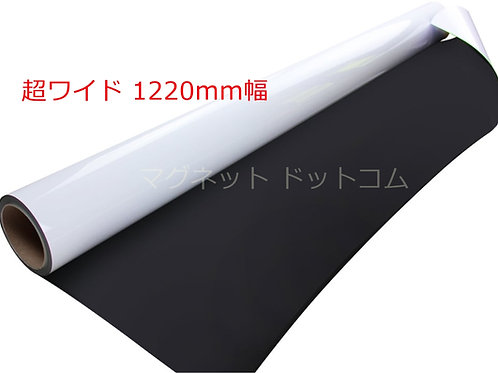 ホワイトボードタイプ マグネットシート 幅広 0.5mm厚×1220mm幅×8M(ロール)