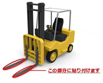 <製作事例>  フォークリフト/マグネット式 フォーク保護カバー