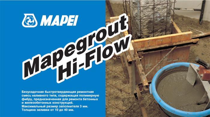 ремонтная смесь MAPEI Mapegrout Hi-Flow