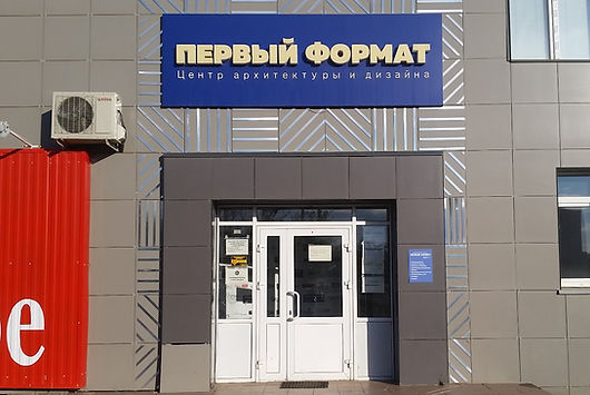 фото-АлПром-Челябинск-Первый формат