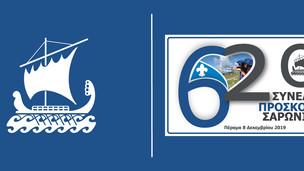 62ο Συνέδριο Προσκόπων Σαρωνικού