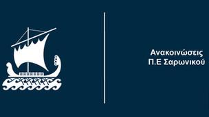 Σεμινάριο Τεχνικής Διαβίωσης στο Ύπαιθρο για τα ενήλικα στελέχη της ΠΕ Σαρωνικού
