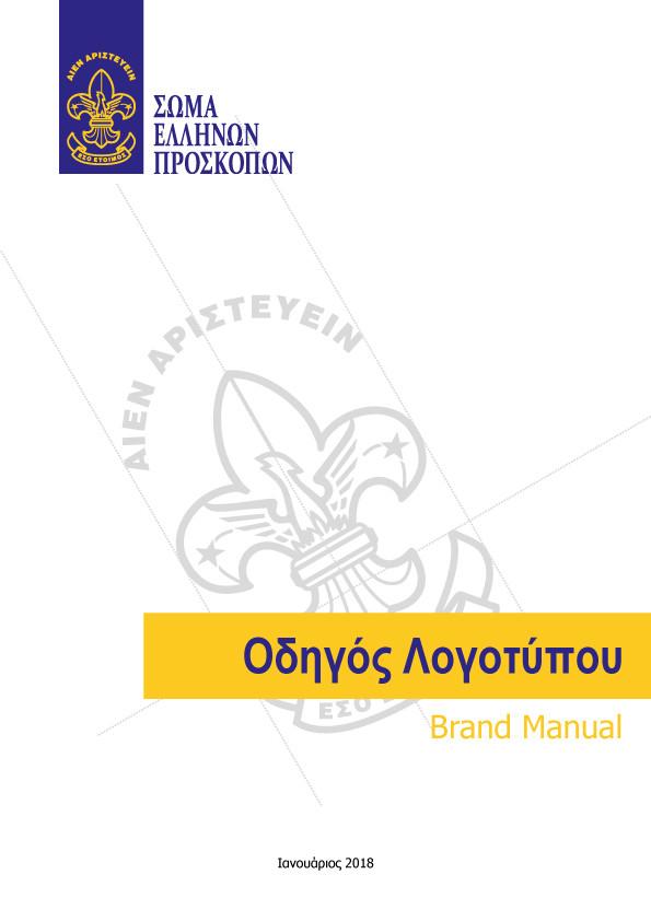 Οδηγός Λογοτύπου  2018 brand manual