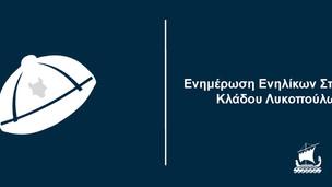 Συμβούλιο Κλάδου Λυκοπούλων Π.Ε. Σαρωνικού 2018-2019. 14/10/18, Ναυτοπροσκοπικό Κέντρο Δέλτα Φαλήρου