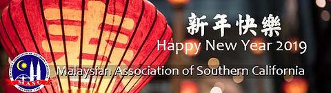 chinese-new-year-2019-2.jpg