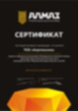 Сертификат на сельхозтехнику