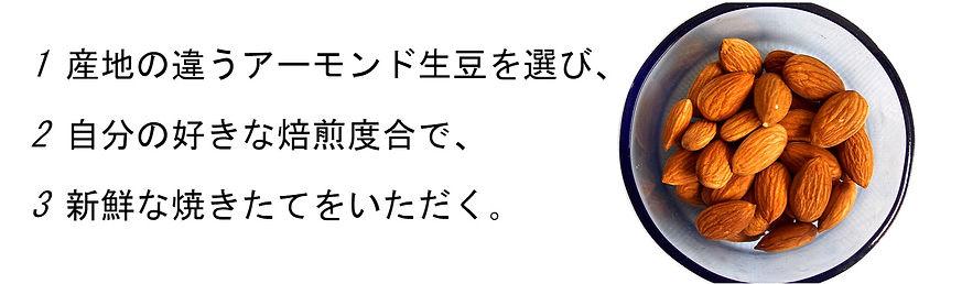 Almondroaster (3).jpg