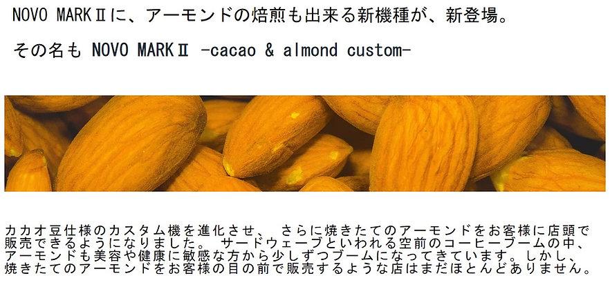 Almondroaster (2).jpg