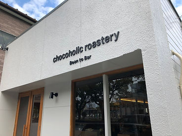 Chocoholic Roastery