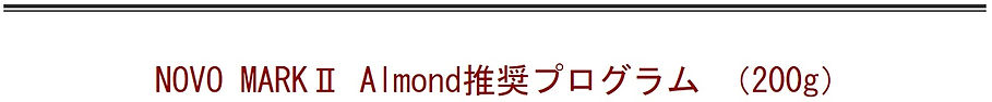 Almondroaster (6).jpg