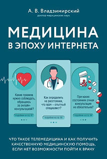 Медицина в эпоху интернета.jpg