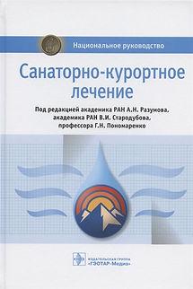 Санаторно-курортное лечение Разумов.jpg