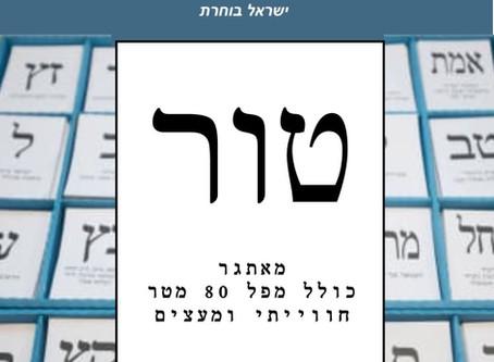ב-9.04 ישראל בוחרת