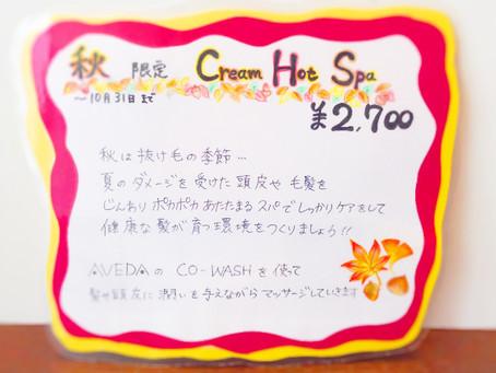 秋のホットクリームスパ