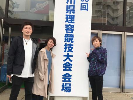 神奈川県理容競技大会