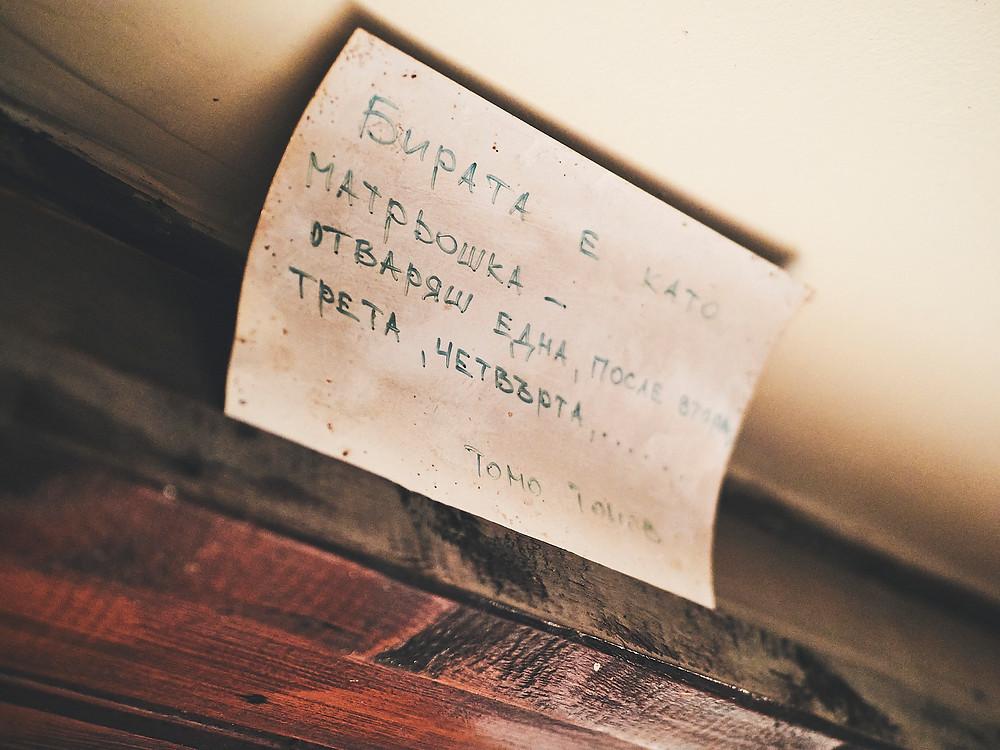 Cyrillique, Bulgarie