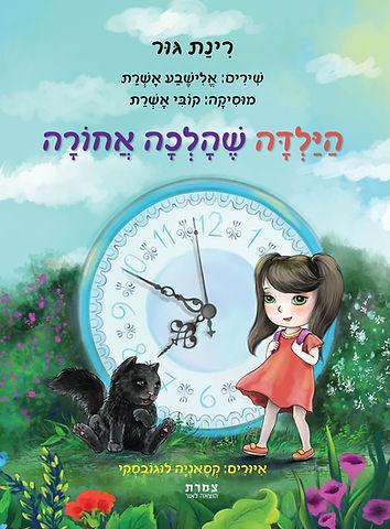 הילדה שהלכה אחורה - ספר של רינת גור - לח