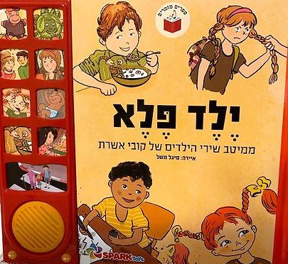 ספר ילדים - ילד פלא.jpg