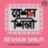 Resham shilpi.jpg