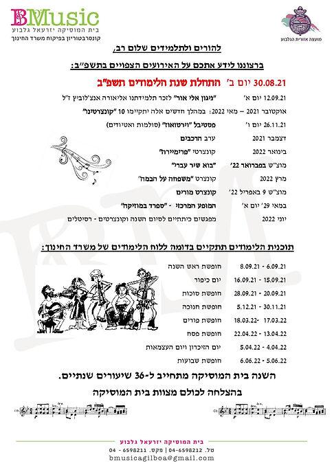 לוח אירועי שנה  ל תשפ  ב-page-001.jpg