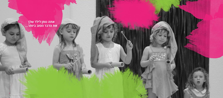 ילדים_מנגנים.jpg