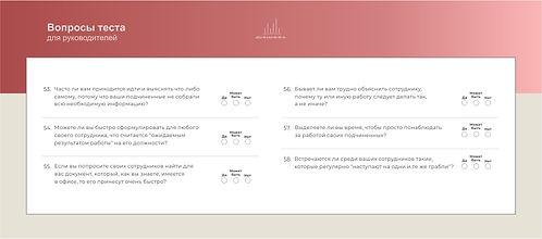 вопросы 21.jpg