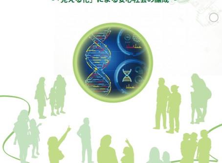 免疫アレルギー疾患研究10か年戦略2030 〜「見える化」による安心社会の醸成〜