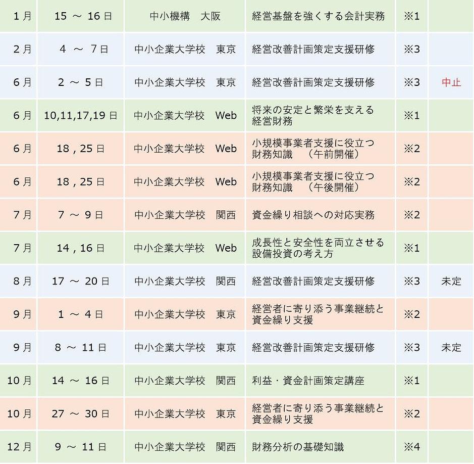 HP用日程 2-1.JPG