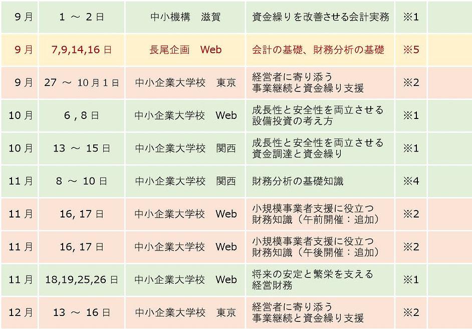 HP日程 2021-1-2.JPG