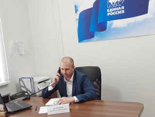 Андрей Корнеев провел дистанционный прием граждан