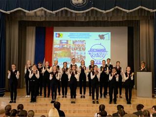 В школе №1 прошло награждение победителей и призеров областного конкурса «Лучший ученический класс-2