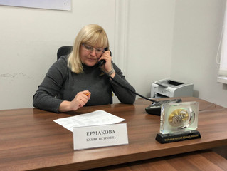 Юлия Ермакова провела дистанционный прием граждан