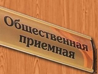 ГРАФИК приема граждан в общественной приемной Энгельсского местного отделения Партии «ЕДИНАЯ РОССИЯ»