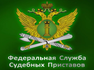 Прием ФССП РФ